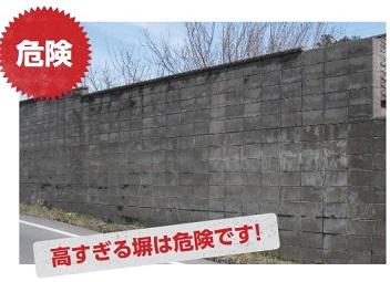 ブロック塀 高さ 安全点検 危険