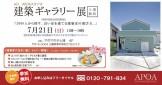 ASJ 建築ギャラリー展 三重県 アポアホテル津 APOA