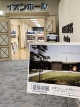 建築家展 イオンモール鈴鹿 イベント APOA