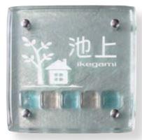 オンリーワン 表札 フュージングガラス ナチュラルタイプ AG1-RKL10 AG1-RKL11 AG1-RKL06 AG1-RKL04