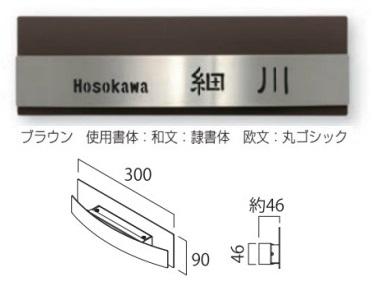 オンリーワン 表札 テラス カーブMサイズ KS1-A083J KS1-A083K KS1-A083L