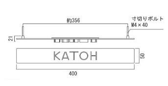 オンリーワン 表札 オービット KS1-A129A ヘアライン KS1-A129B ブラック