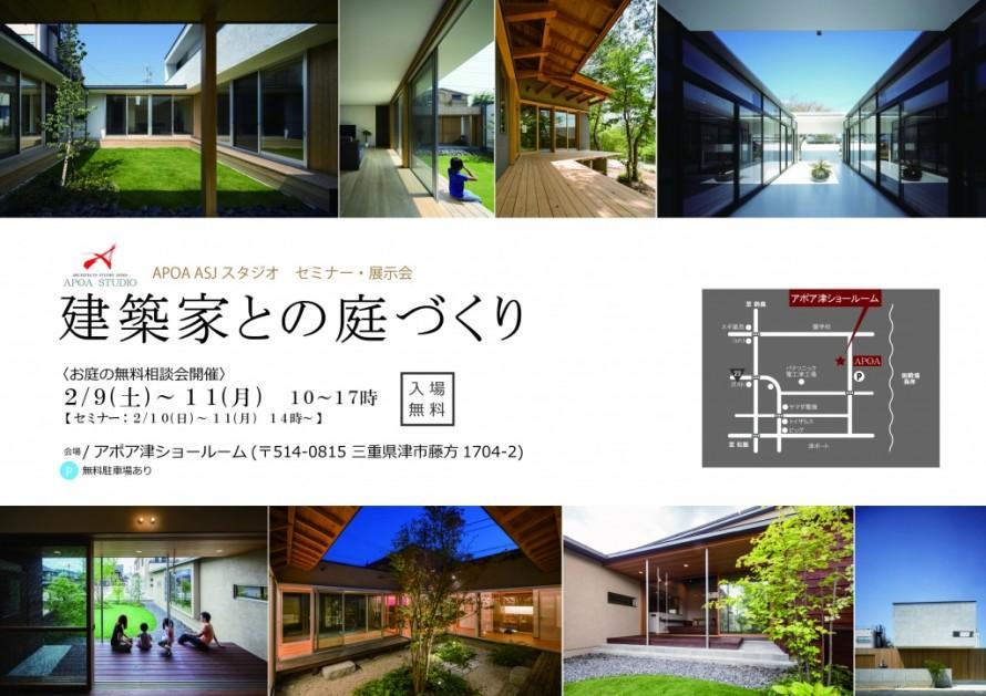 ASJ APOA STUDIO 2月イベント 建築家との庭づくり 三重県津市
