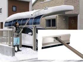 雪おろし棒 スマイリンⅡ 駐輪場 自転車置き場 三協アルミ