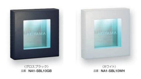 オンリーワン 表札 セレノグラス NA1-SBL10GB NA1-SBL10WH
