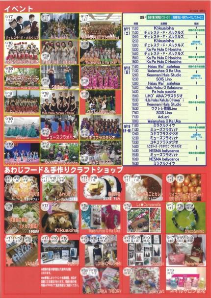 淡路夢舞台花の文化祭2016_裏
