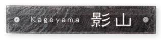 オンリーワン 表札 ブラッシュ AG1-BSH05