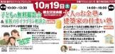 イベント YOUよっかいち APOA 三重県四日市市