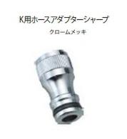 ニッコー蛇口Kシリーズ ホースアダプタシャープ クロームメッキ