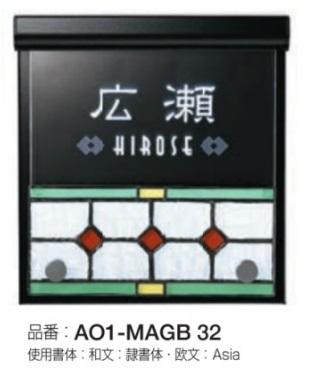 表札 ネームプレート ステンドグラス 街の灯 AO1-MAGB32