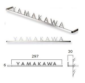オンリーワン 表札 アピア NA1-SS25