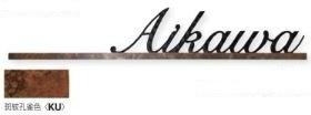 オンリーワン 表札 アクシデントバー NA-S102KU□□ 斑紋孔雀色