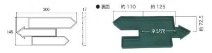 オンリーワン 表札 ニューポート HF1-CA17NWBL HF1-CA17NWSG  HF1-CA17NWMB 採寸 裏面