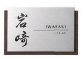 オンリーワン 表札 ライズ 150×97 IP1-34-□△SS
