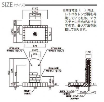 ニッコー シャワープレイス 立水栓 レトロブリック