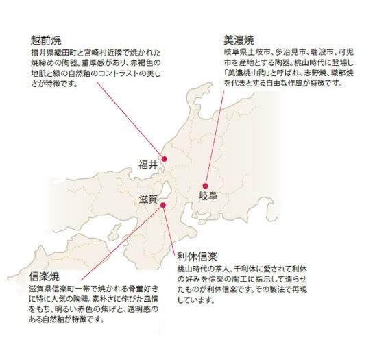 ニッコー水鉢 焼き物産地図