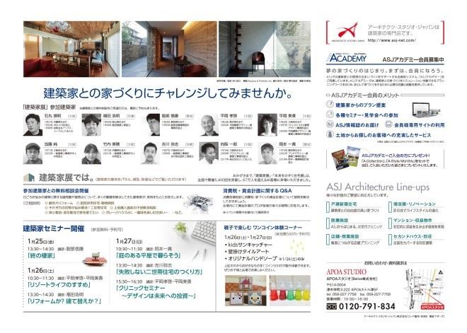 ASJ APOAスタジオ 建築家展2