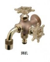 オンリーワン 蛇口 ラダーハンドル ニ口万能銅長水栓 鋳肌 HV3-FBD-RE