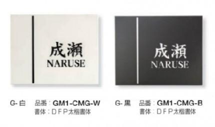 オンリーワン表札 カルムサインマットG GM1-CMG-W GM1-CMG-B