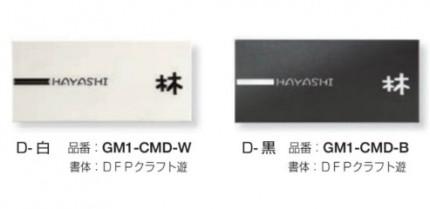 オンリーワン表札 カルムサインマットD GM1-CMD-W GM1-CMD-B