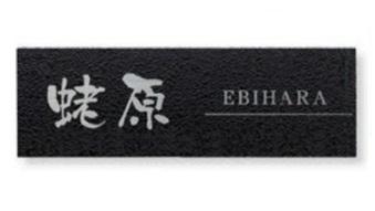 オンリーワン 表札 ハコ181 HS-HC-181