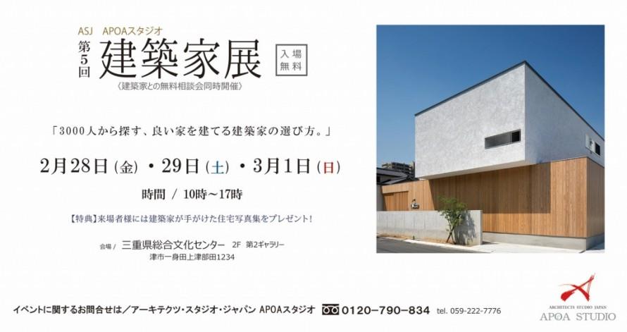 第5回建築家展、2020年2月28日29日、3月1日、三重県津市