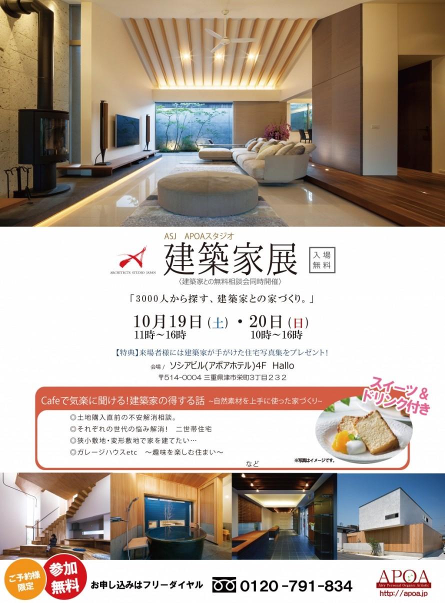 建築家展 三重県津市 ASJ APOA STUDIO アポアホテル