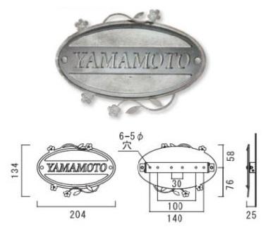 オンリーワン 表札 シャビーホワイトシリーズ 抜き文字タイプ フローラ ステンレス NL1-N85SU 真鍮 NL1-N85BS