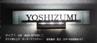 オンリーワン 表札 スターレイ タイプ1 AG1-STY010 AG1-STY012