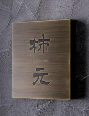 オンリーワン 表札 和玄箱