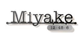 オンリーワン 表札 ニューヨークスタイル タイプ6 プレート付き IP1-22-6S-B マットブラック IP1-22-6S-S シルバー IP1-22-6S-G 真鍮製オールド