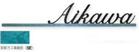 オンリーワン 表札 アクシデントバー NA-S102SE□□ 斑紋ガス青銅色