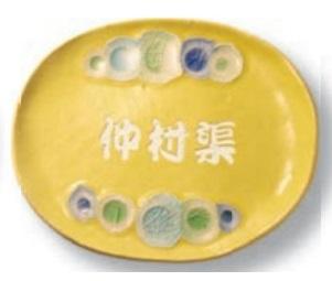 オンリーワン表札 陶と琉球ガラスの表札 レインボー SX1-ORC359