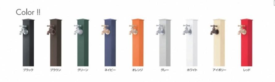 カラーアルミ立水栓02