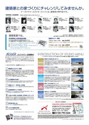 第11回【建築家展】