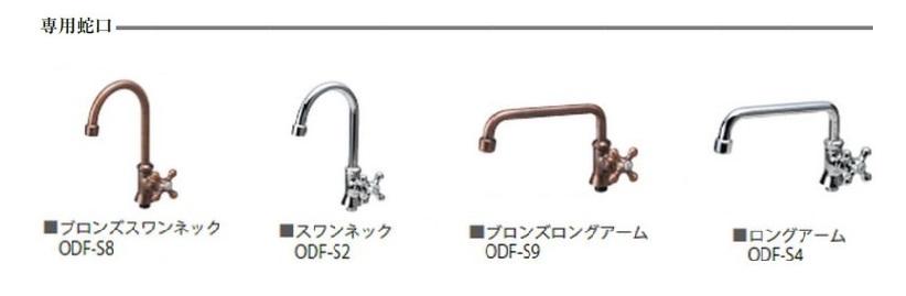 ニッコー コーンタイプ 立水栓 専用蛇口 ODF-S8 ODF-S2 ODF-S9 ODF-S4