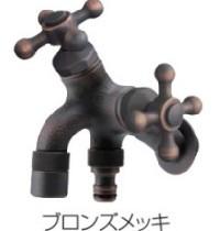 オンリーワン 蛇口 T14型耐寒水栓 二口横水栓 HV3-T16F-Z ブロンズメッキ