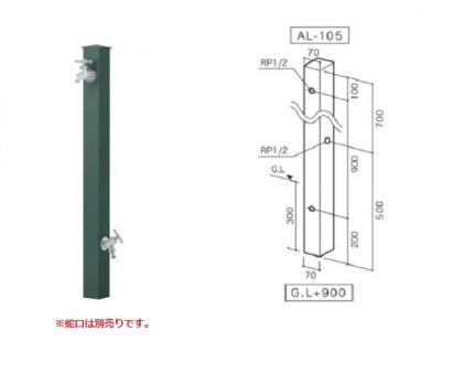 カラーアルミ立水栓04