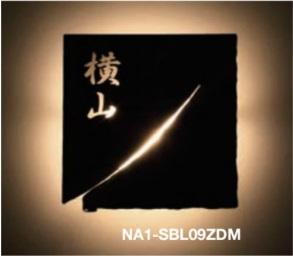 オンリーワン表札 天戸 NA1-SBL09ZBB NA1-SBL09ZDM NA1-SBL09ZSA NA1-SBL09ZBM