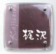 オンリーワン 表札 フュージングガラス カラータイプ AG1-CKL06MZ AG1-CKL06LZ