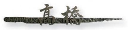 オンリーワン 表札 和錆 ステンレスバー 筆 fude NL1-N73□□