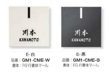 オンリーワン表札 カルムサインマットE GM1-CME-W GM1-CME-B