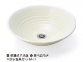 ニッコー美濃焼手洗鉢 黄地白吹き
