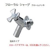ニッコー蛇口Kシリーズ フローラルシャープ クロームメッキ