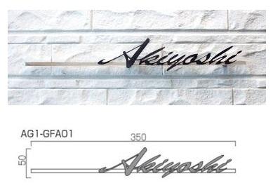オンリーワン 表札 グラフィア AG1-GFA01