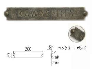 オールドタイムズ真鍮 type01 NA1-SB01BS