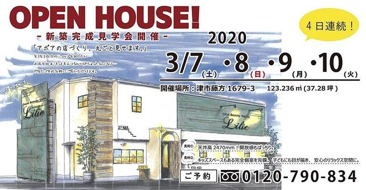店舗併用住宅 完成見学会 2020年3月7日8日9日10日 三重県津市