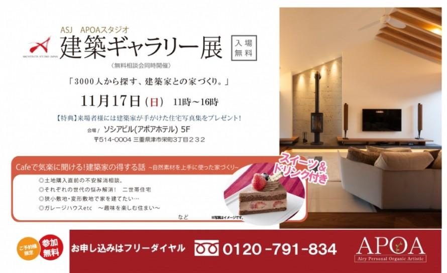 建築ギャラリー展 2019年11月17日 三重県津市 ASJ APOA STUDIO