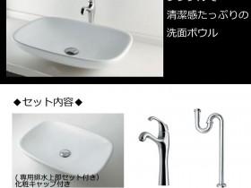 丸みのあるシンプルな洗面ボウルと蛇口のセット