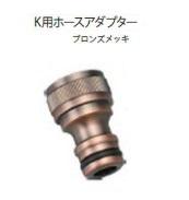 ニッコー蛇口Kシリーズ ホースアダプタ ブロンズメッキ